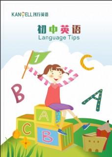 初中英语封面