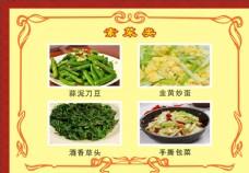 菜单 菜谱 价格表 餐厅 中餐
