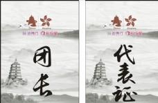 中国风古典胸牌背景