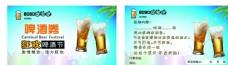 夏日狂欢啤酒卡