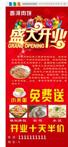 食品开业海报
