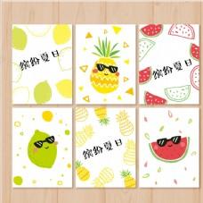 清凉夏天夏季暑假水果元素背景