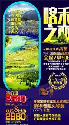 乌鲁木齐喀纳斯吐鲁番海报