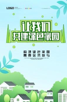 共建绿色家园