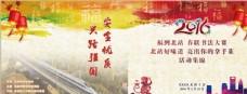 2016铁路画册封面