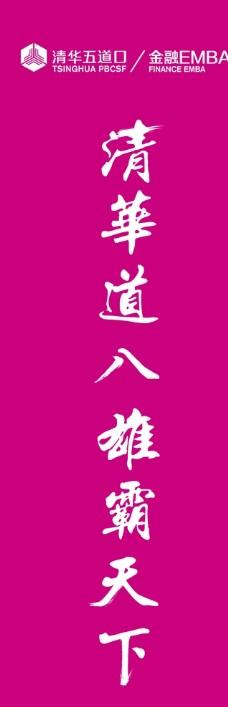 清华五道口