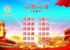 六传六习 文明实践站