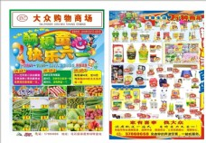 宣传单61  超市六一宣传单