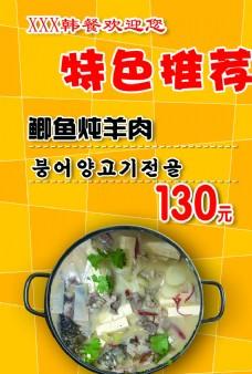 韩餐  特色推荐  鲫鱼炖羊肉