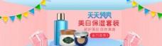 淘宝天猫618天天特卖美妆海报