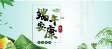 淘宝端午节美食粽子海报设计