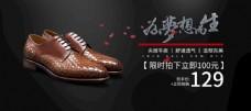淘宝男鞋宣传海报设计