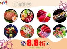 日式料理 日料海报 樱花