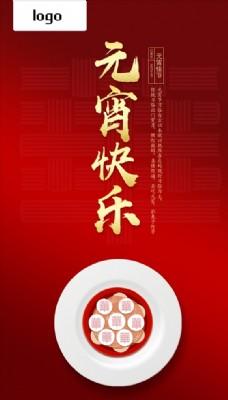 红色元宵节 元宵快乐 大气