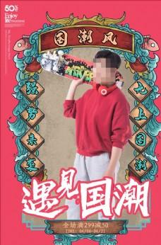 国潮中国风平面海报