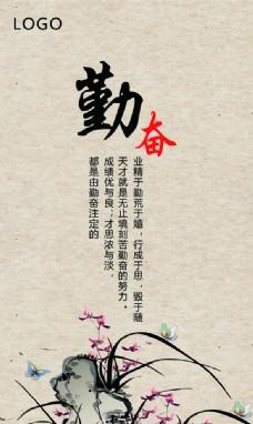 中国风 励志