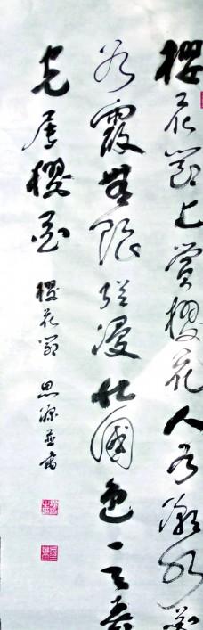 樱花诗书法作品