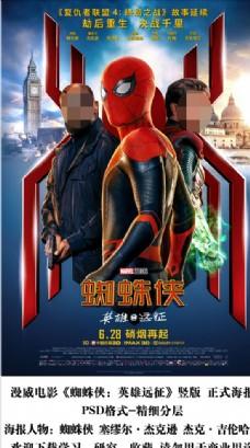 电影蜘蛛侠英雄远征竖版海报分层