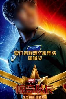 惊奇队长 角色海报