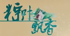 粽叶飘香字体设计