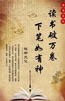 读书破万卷海报喷绘中国风