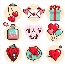 情人节元素集合桃心草莓信封礼盒