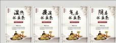 中医体质茶