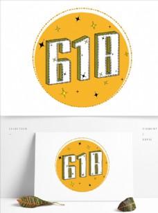 618年中大促logo标识电商