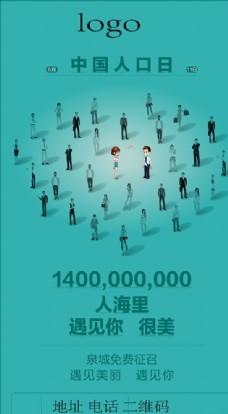 中国人口日6月11日