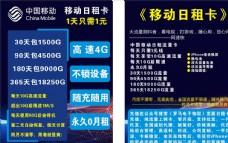 中国移动日租卡