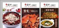 餐厅鱼锅蟹煲蛙海报