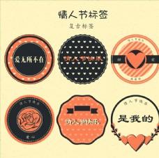 简约复古情人节徽章标签创意图案