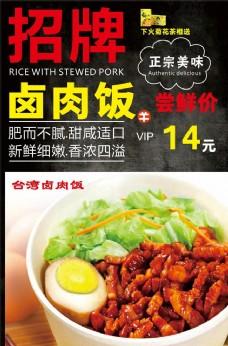 台湾卤肉饭A3尺寸海报