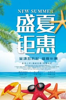 夏季促销宣传