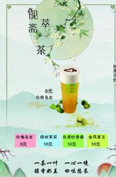 中国风奶茶