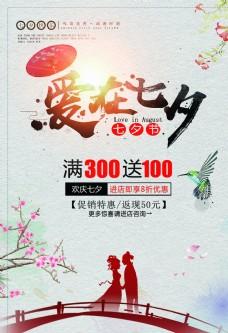 七夕旅游广告