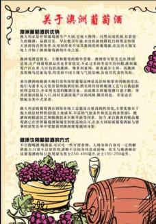 红酒宣传单页