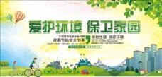 爱护环境保卫家园