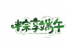 端午节字体设计海报素材