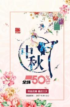 中秋节促销海报设计PSD