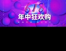 618 banner 海报