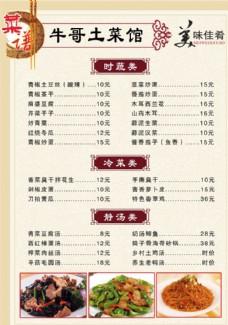 土菜馆菜单