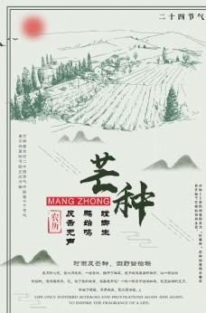 中国风芒种节气公益宣传海报