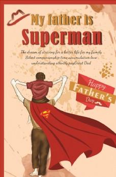 超人父亲节海报