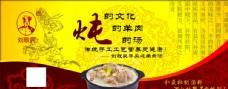 古曲花纹 羊肉汤