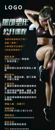 腿部公开课 展架  健身