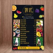 水果捞菜单