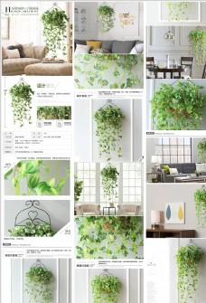 壁挂吊篮绿植淘宝详情页
