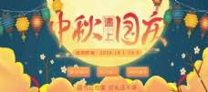 国庆节天猫促销活动中国风