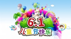 61儿童节快乐